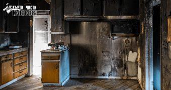 изгоряла кухня